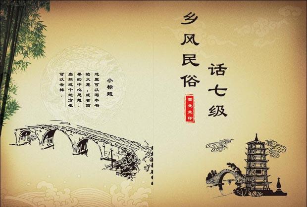 《乡风民俗》古书封面设计