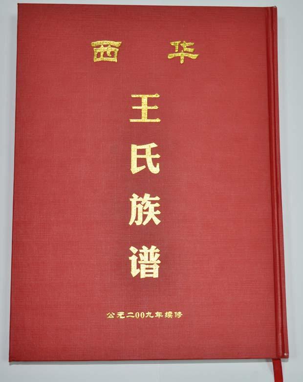 河南西华县王氏族谱所采用的格式图片